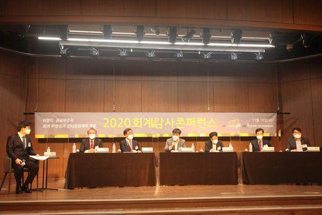 18일 서울 명동 은행회관에서 조선비즈가 주최한 '2020년 회계감사 콘퍼런스'에서 정도진 중앙대 경영학부 교수가 좌장으로 패널 토론이 진행됐다.