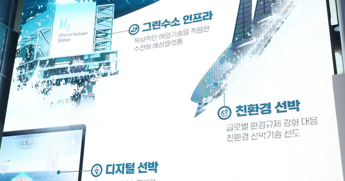 현대重, 동해에 그린수소 생산플랜트 구축한다