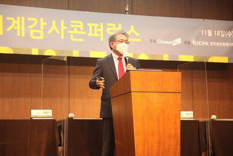 최호윤 회계법인더함 대표가 18일 오전 서울 명동 은행연합회관 국제회의장에서 열린 '2020 회계감사 콘퍼런스' 주제발표를 하고 있다.